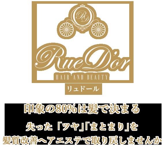RueDor(リュドール)